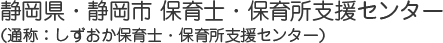 静岡県・静岡市 保育士・保育所支援センター