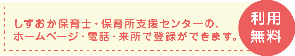 静岡県・静岡市 保育士・保育所支援センターの、ホームページ・電話・来所で登録ができます。利用無料。