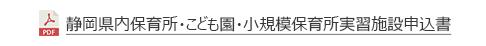 静岡県内保育所・こども園・小規模保育所実習施設申込書